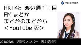 HKT48 渡辺通1丁目 FMまどか まどかのまどから」 20180628 放送分 週替...