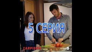 СТОЛКНОВЕНИЕ описание 5 серии турецкого сериала на русском языке, дата выхода