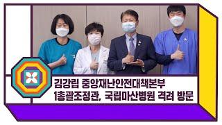 김강립 중앙재난안전대책본부 1총괄조정관, 국립마산병원 …