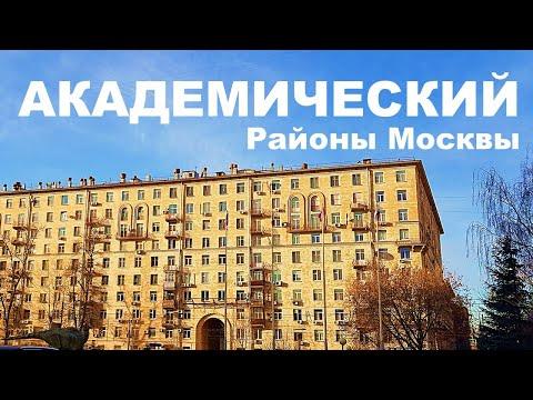 Лучшие районы Москвы 2020. Академический. Все о районе, обзор, минусы и плюсы.