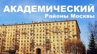 Недвижимость Москвы 2020