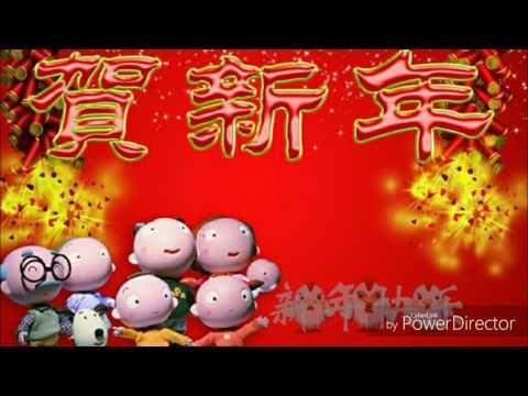 贺新年 新年歌 Karaoke He Xin Nian Chinese New Year Song
