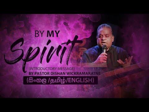'By My Spirit' (Introductory Sermon in සිංහල/தமிழ/English)