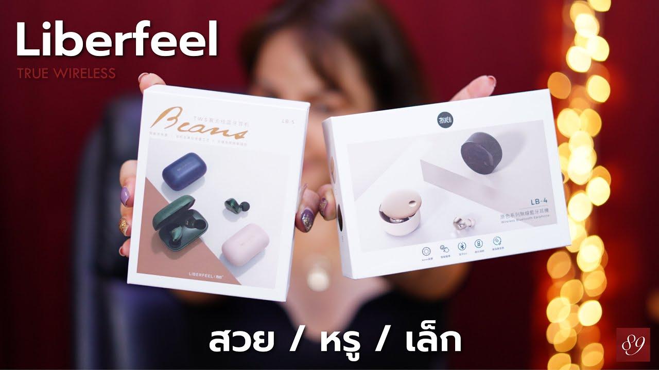 รีวิว Liberfeel Beans และ OX - หูฟัง True Wireless น้องใหม่ ที่มาแรงมากในตอนนี้ เน้นเรื่องดีไซน์