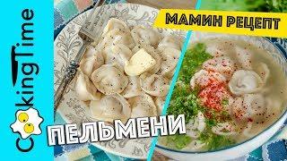 ПЕЛЬМЕНИ ДОМАШНИЕ очень вкусные 🥟 мамин простой домашний рецепт как приготовить пельмени без формы