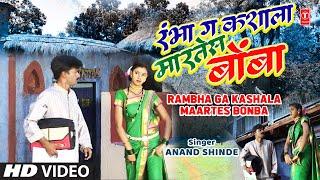 Rambha Ga Kashala Martes Bomba - Marathi Video Songs Anand Shinde