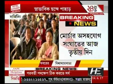 Thumbnail: The situation in the Darjeeling Hills are normal inspite of indefinite strike called by GJM