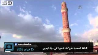 مصر العربية | الطاقة الشمسية تفتح