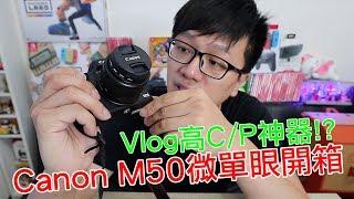 【開箱趣】Canon M50微單眼開箱 最適合Vlog的高C/P值相機!?〈羅卡Rocca〉