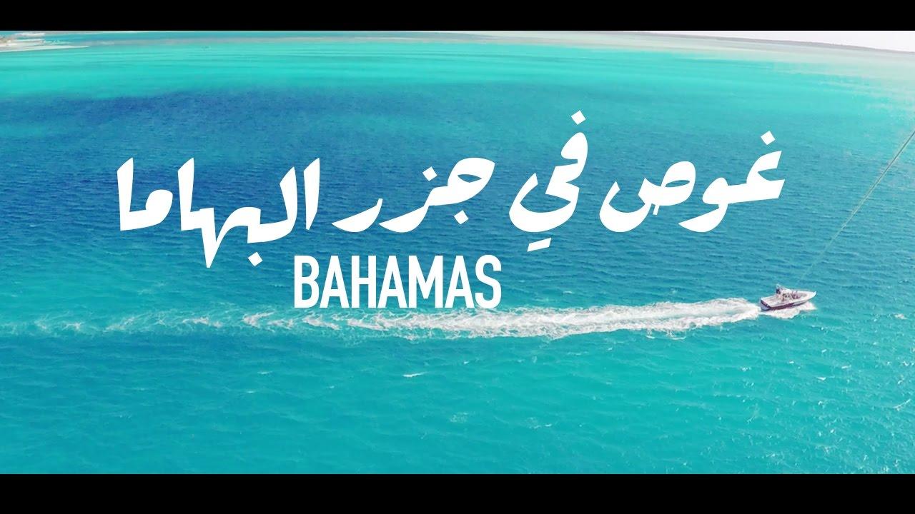 جزر البهاما معلومات مفصلة عن البلد الدول