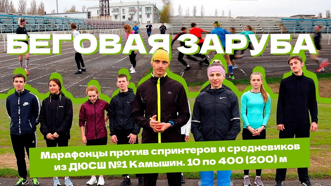 Беговая заруба. Марафонцы против спринтеров и средневиков из ДЮСШ №1 Камышин. 10 по 400 (200) м.