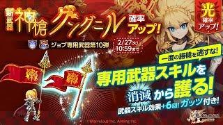 ガーディアン・クルセイダー専用武器「神槍グングニル」登場!