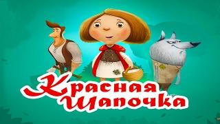 Мультфильм для детей: Сказка Красная Шапочка и Серый волк. Развивающий мультик для самых маленьких