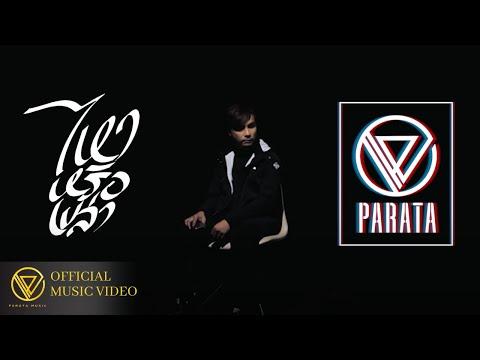 ฟังเพลง - ไหวหรือเปล่า PARATA ภารต้า - YouTube