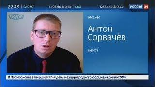 Юрист о доносительстве за деньги для России-24