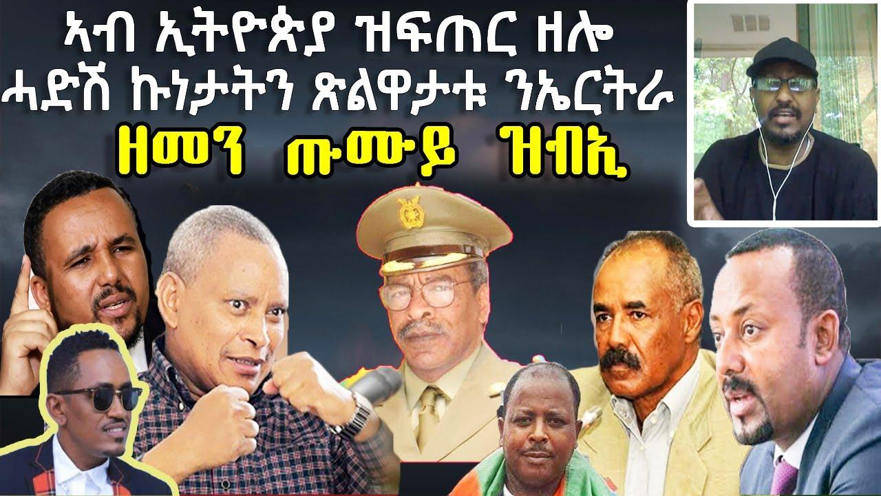 #Eritrea - ተፈጢሩ ዘሎ ኩነታት ኢትዮጵያ ንኤርትራ ወሳኒ ብዝኾነ መንገዲ ኣብ ሓደገኛ ፖለቲካዊ ወጥሪ