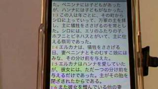http://www.iphoneorjp.com/app/reference-seisho/kougoseisho-2/index....