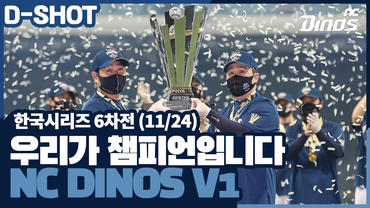 우리가 챔피언입니다, NC 다이노스 V1 | D-SHOT