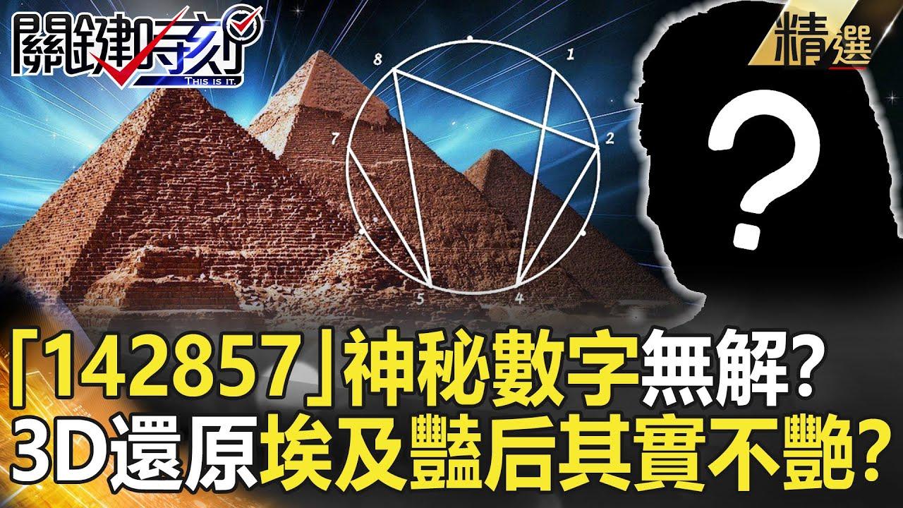 【精選】金字塔「142857」神秘數字無解?!3D還原埃及豔后其實一點都不艷!?【關鍵時刻】-劉寶傑 黃世聰 劉燦榮 馬西屏 黃創夏