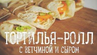 Тортилья ролл с ветчиной и сыром Рецепты Bon Appetit