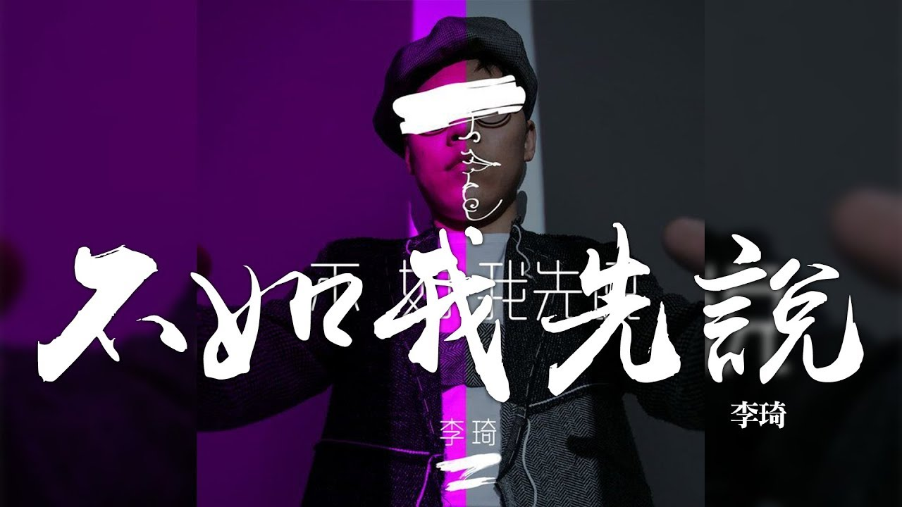 李琦 -《世界真奇妙》- 不如我先說|CC歌詞字幕 - YouTube