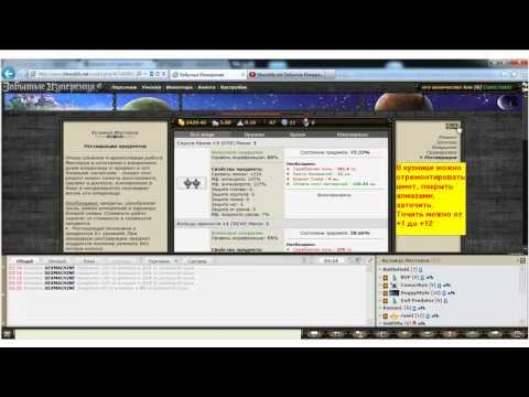 «Забытые Измерения» - бесплатная браузерная онлайн игра