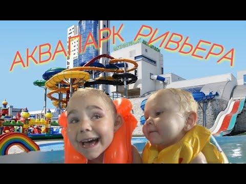 АКВАПАРК РИВЬЕРА КАЗАНЬ. ПОЕЗДКА С ДЕТЬМИ В АКВАПАРК. Лера Лиза катаются с горок в аквапарке Liliput