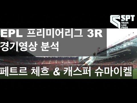 SPT EPL 프리미어리그 3라운드 분석영상 ㅣ 페트르 체흐 & 캐스퍼 슈마이켈  ㅣ 엄브로