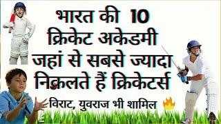 TOP 10 CRICKET ACADEMY IN INDIA || HINDI