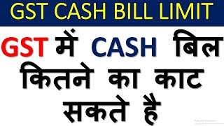 GST BILL LIMIT|WHAT IS THE LIMIT FOR BILLING IN CASH UNDER GST|GST BILL LIMIT TO UNREGISTERED PERSON