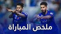 ملخص مباراة الاتفاق x الهلال 1-4 | دوري كأس الأمير محمد بن سلمان | الجولة السادسة