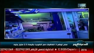 مصر توقع 3 اتفاقيات مع الكويت بقيمة 2.5 مليار جنيه