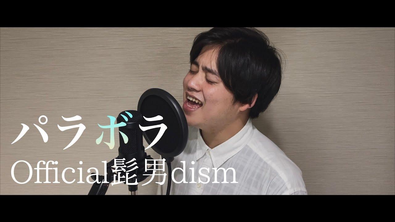 【ハモネプ優勝者が歌う】パラボラ / Official髭男dism  ≪Cover≫