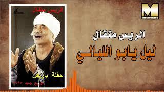 AlRayes Met2al -  Lail Yabo ElLaialy / الريس متقال - ليل يا بو الليالي