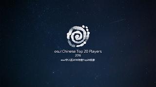 osu!华人区2016年度Top20玩家 osu! Chinese Top 20 Players 2016