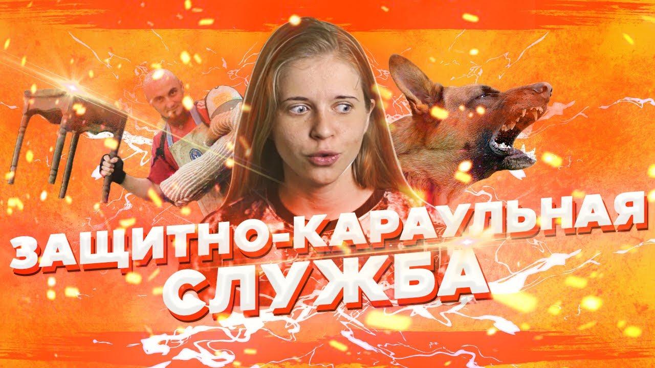 Злой Кинолог: ЗКС (Догтренинг)
