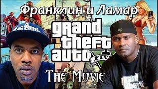 GTA V The Movie Frank and Lamar (Кино) озвучка на русском языке