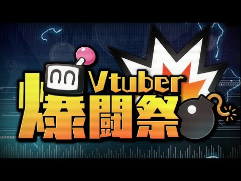 【PV】「Vtuber爆闘祭」オープニングムービー【スパボンRオンライン】