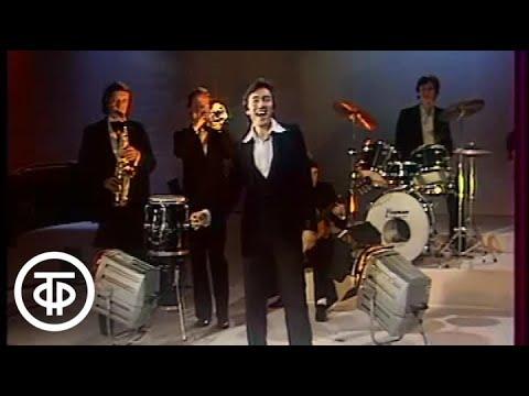 "Карел Готт ""Я открываю двери"" (Ja Brany Uz Otvoram) (1980)"