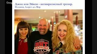 Обзор бизнеса   работа онлайн Елена Бойко, 18 мин