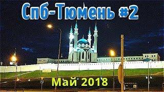 Спб-Тюмень #2 Май 2018