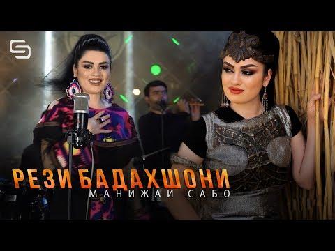 Манижаи Сабо - Рези Бадахшони | Manizhai Sabo - Rezi Badakhshoni 2019