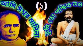 রামকৃষ্ণ ও বিদ্যাসাগর | Ramkrishna bani। sarada ma। by GyanGuy