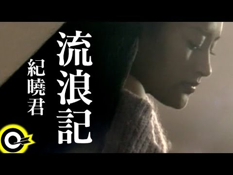 紀曉君 Samingad【流浪記】Official Music Video