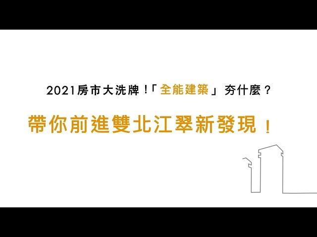 【2021年超前部署特輯】超夯全能宅!嘉潤建設首座全能建築熱銷爆棚