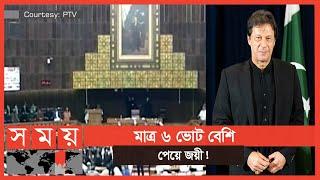 যেভাবে অভিশংসনের হাত থেকে রক্ষা পেলেন ইমরান খান | Pakistan News | Somoy TV