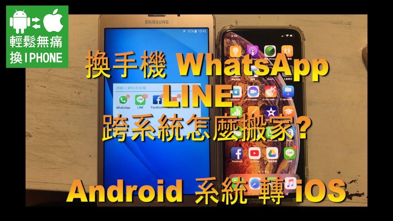 Android 系統 轉 iOS iphone 換手機 WhatsApp LINE 怎麼搬家? 實際轉移分享 - YouTube
