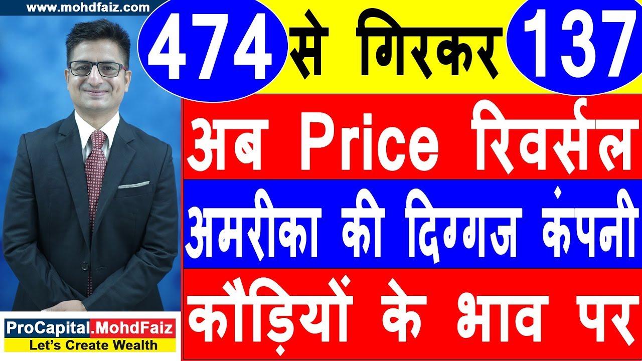 474 से गिरकर 137 अब Price रिवर्सल   Latest Share Market Tips, Latest Stock  Market Tips In Hindi