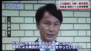 三反園訓氏・鹿児島県知事選立候補関連報道:2015.12.2:KKB