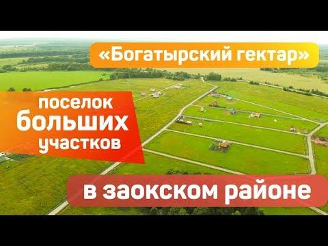 Богатырский гектар! Это целый посёлок больших участков под родовое поместье или эко-ферму!